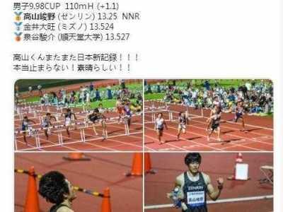 男子110米栏世界纪录 日本栏王再破男子110米栏国家纪录